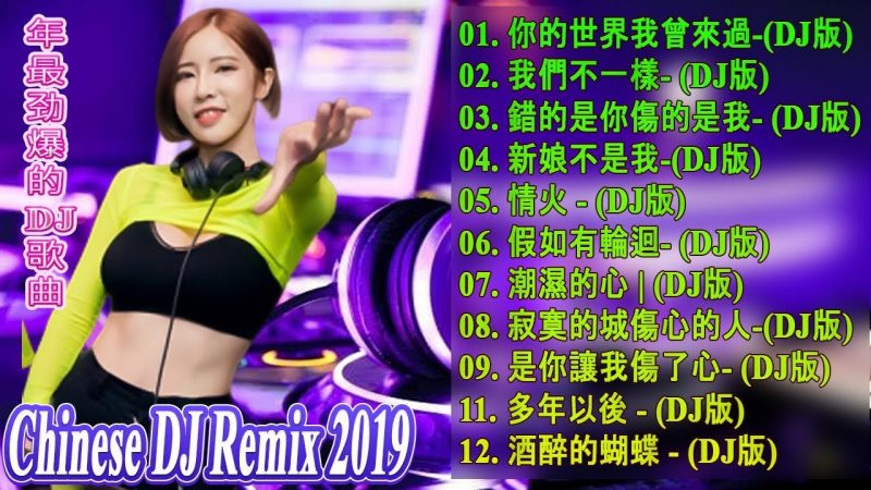 Chinese dj Remix- 最新的DJ歌曲 2019(中文舞曲) Nonstop China Mix- 最受歡迎的歌曲2019 -你听得越多-就越舒适愉快- 全女声超好 – 年最劲爆的DJ歌曲