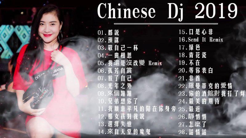 上瘾的歌 || 2019 好聽歌曲合輯 | 2019 年最劲爆的DJ歌曲 | 2019年 最Hits – Chinese DJ 2019 (2019 好聽歌曲合輯)
