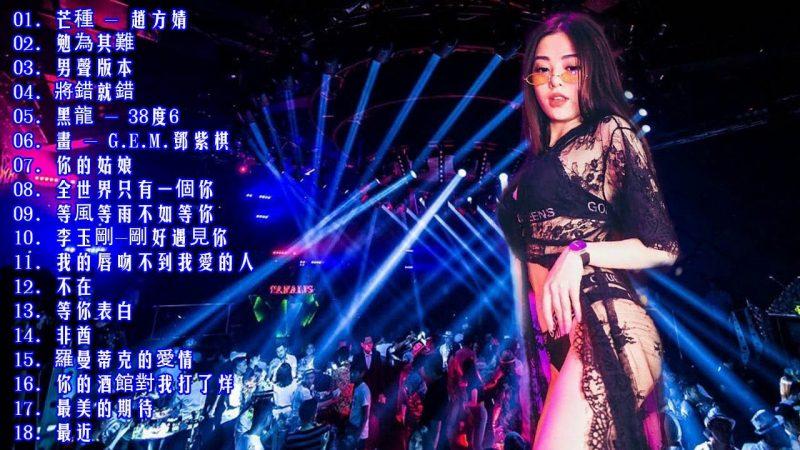 最新的DJ歌曲 2020 (中文舞曲) Nonstop China Mix – 最受歡迎的歌曲2020年 – 娛樂 – 全女声超好 – Chinese DJ Remix
