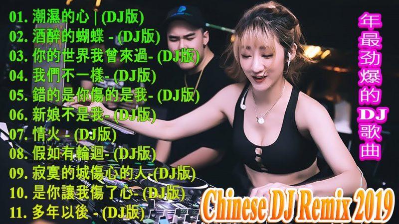 2019流行华语歌曲 Chinese pop song – Chinese DJ remix (2019 好聽歌曲合輯) – 年最劲爆的DJ歌曲- 跟我你不配 全中文DJ舞曲 高清 新2019夜店混音