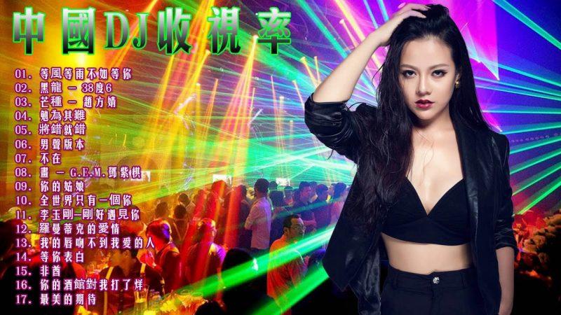 2019夜店舞曲 重低音 | 中文慢搖2019 | (中文舞曲) – 最受歡迎的歌曲2019年 – 你听得越多-就越舒适愉快 – 娛樂 -最新的DJ歌曲 2019