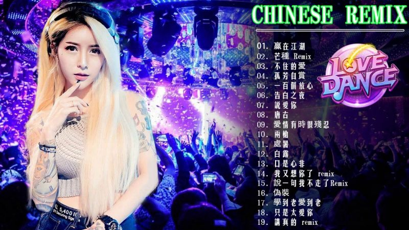 中文混音 2019 年最劲爆的DJ歌曲- Chinese DJ 2019 中国最好的歌曲 2019 DJ 排行榜 中国 (中文舞曲) 你听得越多-就越舒适愉快- 娛樂 -全女声超好