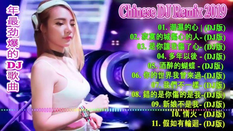 Chinese DJ 2020 高清新2020夜店混音-【2020 好聽歌曲合輯】Chinese DJ Remix – 你听得越多-就越舒适愉快 – 娛樂 – 全女声超好【最強】Chinese Dj