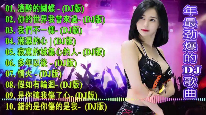 2020流行华语歌曲 Chinese pop song – Chinese DJ remix (2020 好聽歌曲合輯) – 年最劲爆的DJ歌曲- 跟我你不配 全中文DJ舞曲 高清 新2020夜店混音
