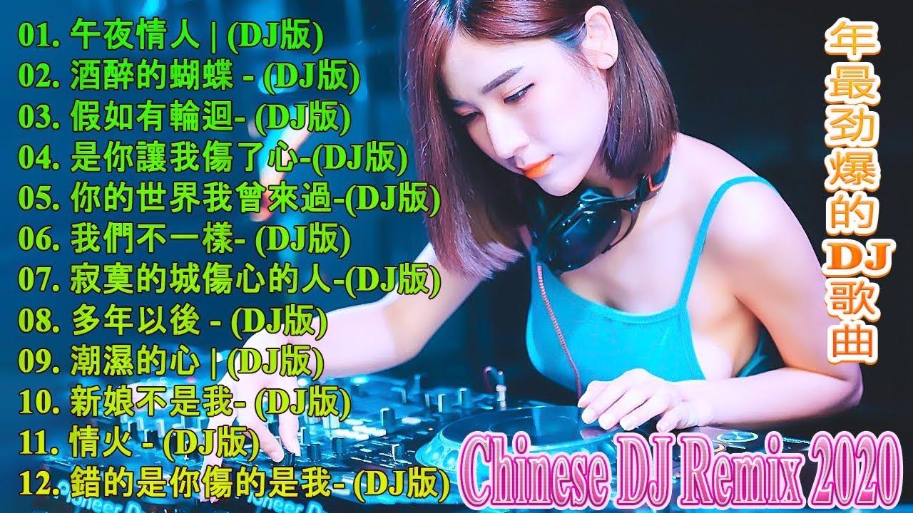 Chinese DJ 2020 高清新2020夜店混音 – Chinese DJ Remix-【2020 好聽歌曲合輯】- 年最劲爆的DJ歌曲【最強】你听得越多-就越舒适愉快 – 娛樂 – 全女声超好