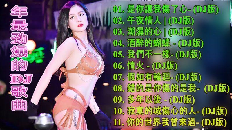 Chinese DJ – 年最劲爆的DJ歌曲【最強】Chinese DJ Remix – Chinese DJ 2020 高清新2020夜店混音 -【2020 好聽歌曲合輯】你听得越多-就越舒适愉快
