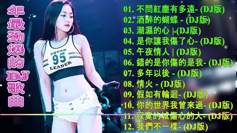 Chinese DJ Remix -年最劲爆的DJ歌曲- Chinese DJ 2020 高清新2020夜店混音 -【2020 好聽歌曲合輯】- 你听得越多-就越舒适愉快-【最強】Chinese DJ