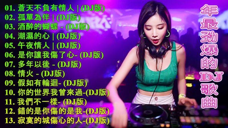Chinese DJ 2020 高清新2020夜店混音- Chinese DJ -年最劲爆的DJ歌曲 -【2020 好聽歌曲合輯】- Chinese DJ Remix 【最強】你听得越多-就越舒适愉快