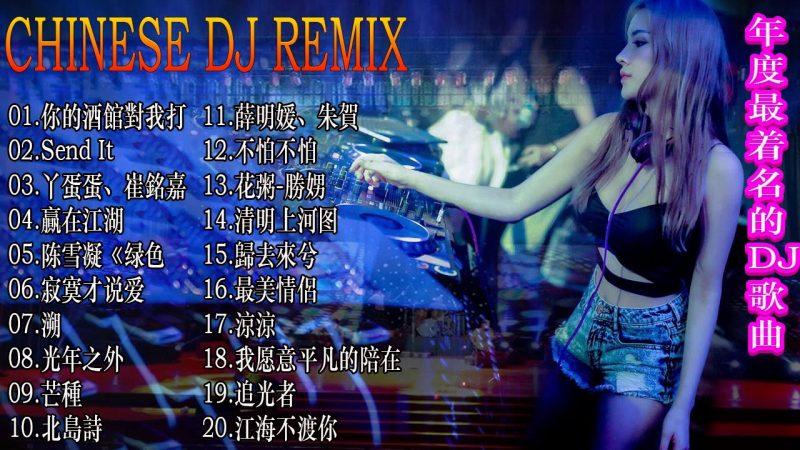 Chinese DJ 2020慢摇串烧《Sent It 一百万个可能 Move Your Body 下墜 不怕不怕》Remix【動態歌詞Lyrics】DJ MoonBaby