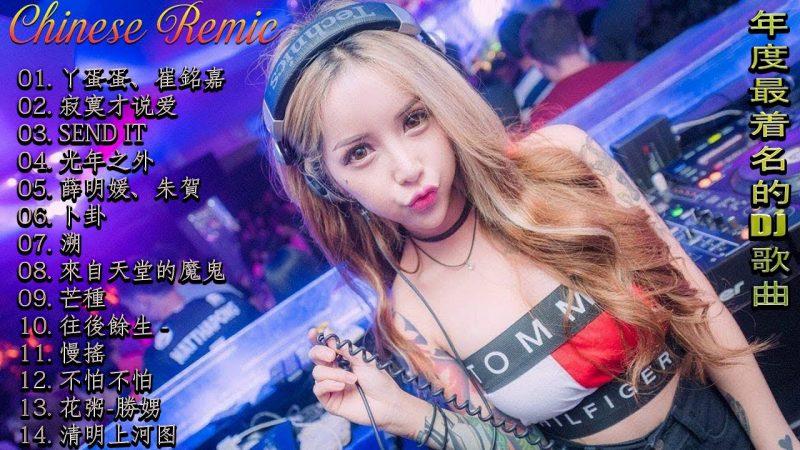 我不後悔 DJ Remix」【一首好聽的古風EDM】| 動態歌詞 / 完整高清音質 | DJ Moonbaby