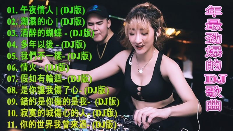 Chinese DJ – Chinese DJ 2020 高清新2020夜店混音-【2020 好聽歌曲合輯】- 年最劲爆的DJ歌曲【最強】你听得越多-就越舒适愉快 – Chinese DJ Remix