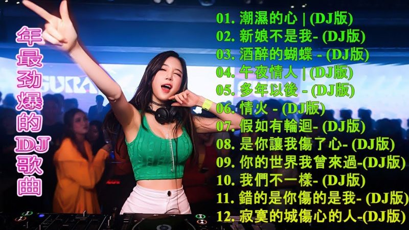 【2020 好聽歌曲合輯】- 年最劲爆的DJ歌曲- 2020流行华语歌曲 Chinese pop song -Chinese DJ Remix – Chinese DJ 2020高清新2020夜店混音