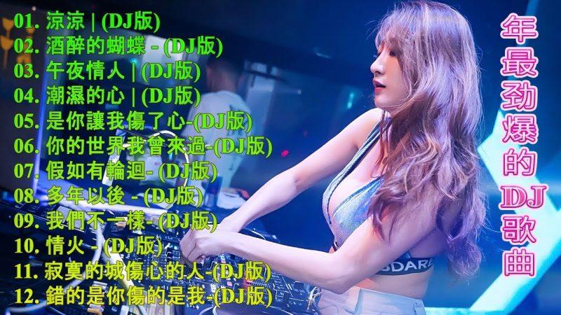 Chinese DJ- 2020 年最劲爆的DJ歌曲 -(2020 好聽歌曲合輯)- 2020流行华语歌曲 Chinese pop song – 跟我你不配 全中文DJ舞曲 高清 新2020夜店混音