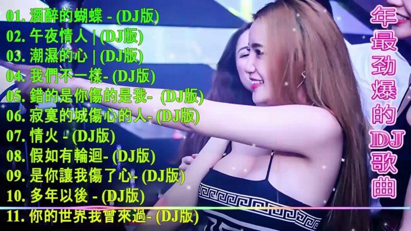 Chinese DJ 2020 高清新2020夜店混音- Chinese DJ Remix -【2020 好聽歌曲合輯】- 年最劲爆的DJ歌曲【最強】Chinese DJ – 你听得越多-就越舒适愉快