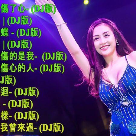 Chinese DJ Remix – Chinese DJ 2020 高清新2020夜店混音 -【2020 好聽歌曲合輯】年最劲爆的DJ歌曲【最強】Chinese DJ – 你听得越多-就越舒适愉快
