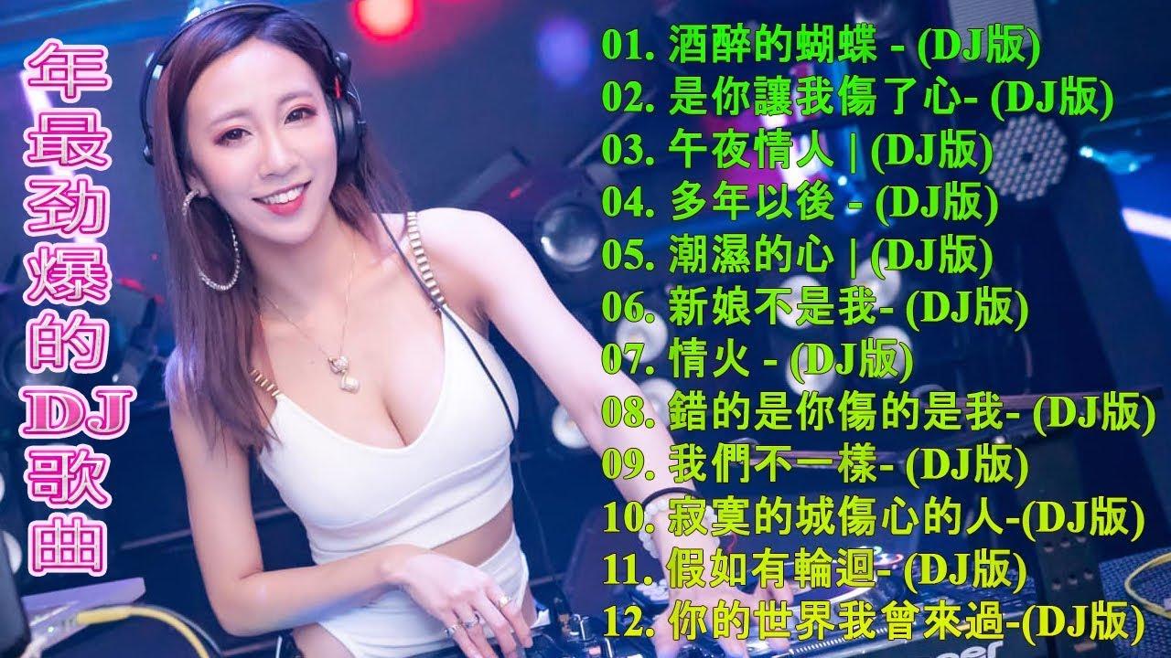 Chinese DJ remix – 2019流行华语歌曲 Chinese pop song – 年最劲爆的DJ歌曲- (2019 好聽歌曲合輯)跟我你不配 全中文DJ舞曲 高清 新2019夜店混音
