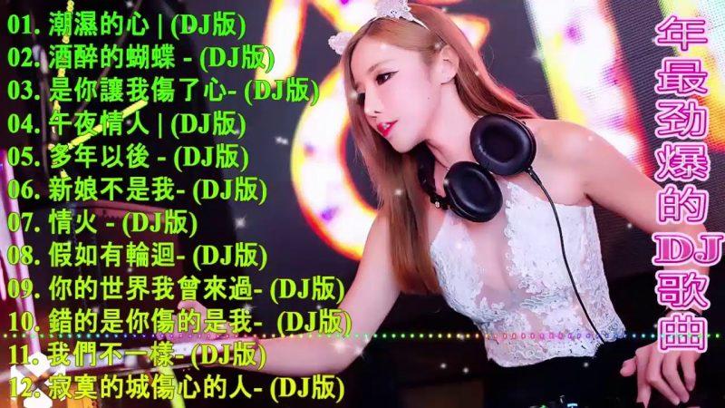 Chinese DJ 2020 高清新2020夜店混音【最強】Chinese DJ Remix – 年最劲爆的DJ歌曲【2020 好聽歌曲合輯】- Chinese DJ – 你听得越多-就越舒适愉快