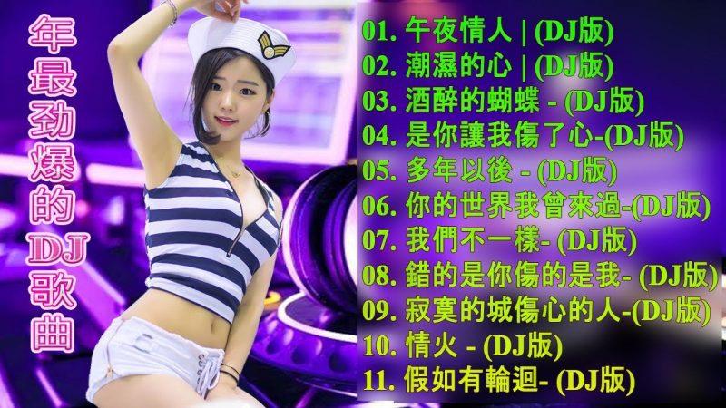 Chinese DJ Remix-Chinese DJ 2020 高清新2020夜店混音 – 【2020 好聽歌曲合輯】- 年最劲爆的DJ歌曲【最強】你听得越多-就越舒适愉快 – 娛樂 – 全女声超好