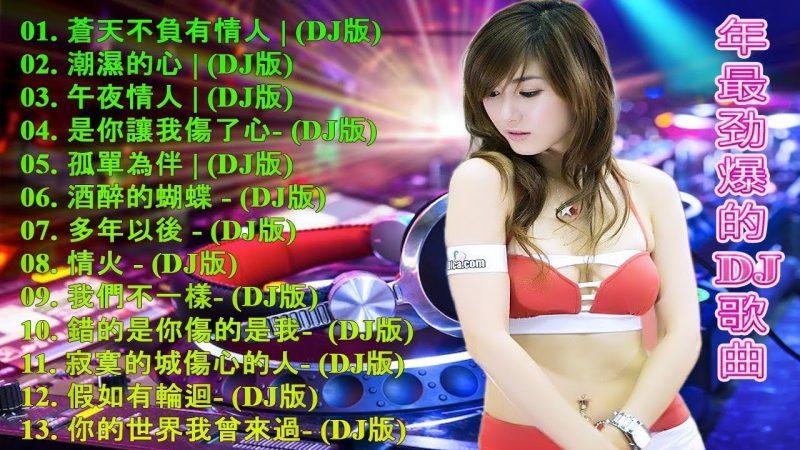 2020 年最劲爆的DJ歌曲-【2020 好聽歌曲合輯】2020流行华语歌曲 Chinese pop song-Chinese DJ Remix -Chinese DJ 2020高清新2020夜店混音