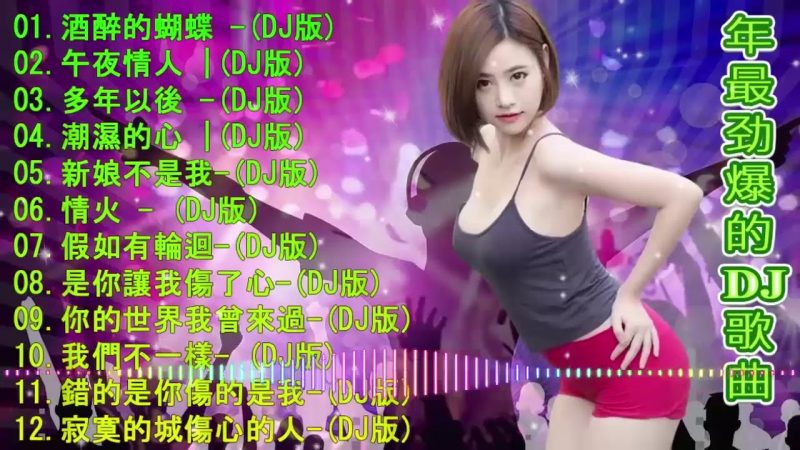 【2020 好聽歌曲合輯】  年最劲爆的DJ歌曲  2020流行华语歌曲 Chinese pop song  Chinese DJ Remix   Chinese DJ