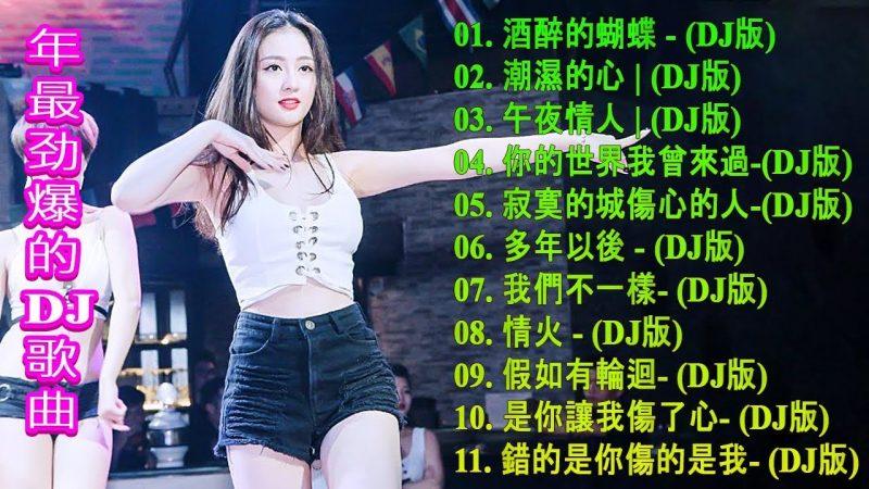 Chinese DJ 2020高清新2020夜店混音 -Chinese DJ Remix – 年最劲爆的DJ歌曲 -【2020 好聽歌曲合輯】 2020流行华语歌曲 Chinese pop song
