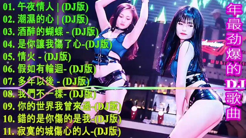 Chinese Dj-【2020 好聽歌曲合輯】Chinese DJ 2020 高清新2020夜店混音 -你听得越多-就越舒适愉快 – 娛樂 – 全女声超好【最強】-Chinese DJ Remix