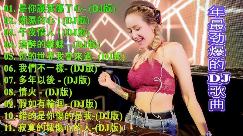 Chinese DJ Remix- (2020好聽歌曲合輯) – 年最劲爆的DJ歌曲 – 2020流行华语歌曲 Chinese pop song -跟我你不配 全中文DJ舞曲 高清 新2020夜店混音