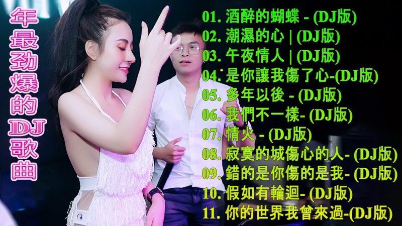 Chinese DJ Remix – Chinese DJ 2020 高清新2020夜店混音- 2020 年最劲爆的DJ歌曲【2020 好聽歌曲合輯】Chinese DJ- 你听得越多-就越舒适愉快