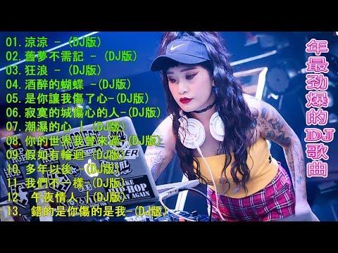 2020 年最劲爆的DJ歌曲 (中文舞曲) Chinese Dj Remix- 2020全中文舞曲串烧- 全中文DJ舞曲 高清 新2020夜店混音 – 20首精選歌曲 超好聽- Chinese dj
