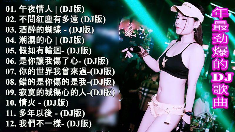 Chinese Dj- 【2020 好聽歌曲合輯】Chinese DJ 2020 高清新2020夜店混音- 你听得越多-就越舒适愉快 – 娛樂 – 全女声超好【最強】-Chinese DJ Remix