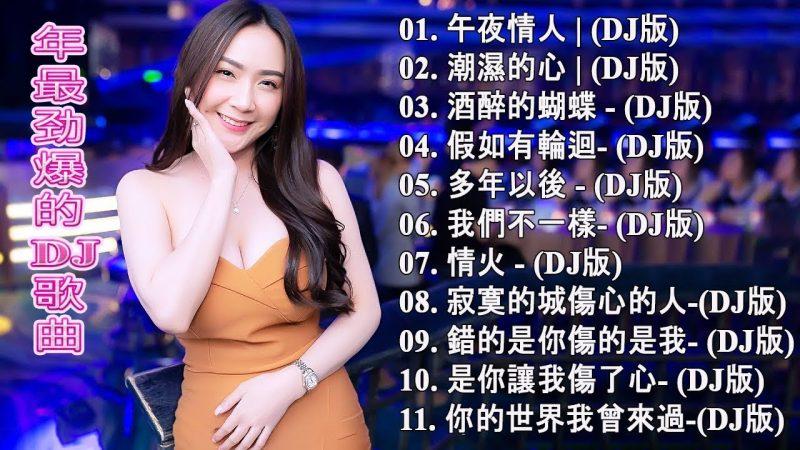 Chinese DJ 2020 高清新2020夜店混音 -Chinese DJ – 年最劲爆的DJ歌曲【2020 好聽歌曲合輯】- Chinese DJ Remix 【最強】你听得越多-就越舒适愉快