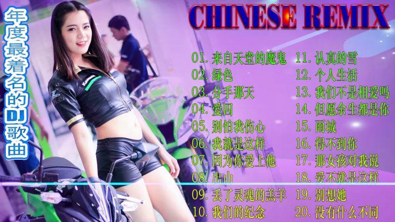 2020夜店舞曲 重低音 ✖️ ♫ ChineseDJ2020- 好的歌.非常强大.已经极度跳跃了 – 年超级动感的中国着名舞蹈音乐-你听得越多,就越舒适愉快