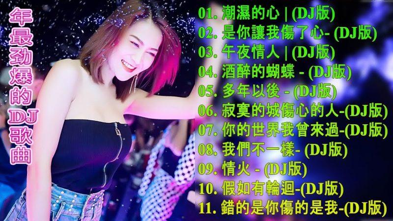 (2020 好聽歌曲合輯)Chinese DJ -2020流行华语歌曲 Chinese pop song – 2020 年最劲爆的DJ歌曲 – 跟我你不配 全中文DJ舞曲 高清 新2019夜店混音