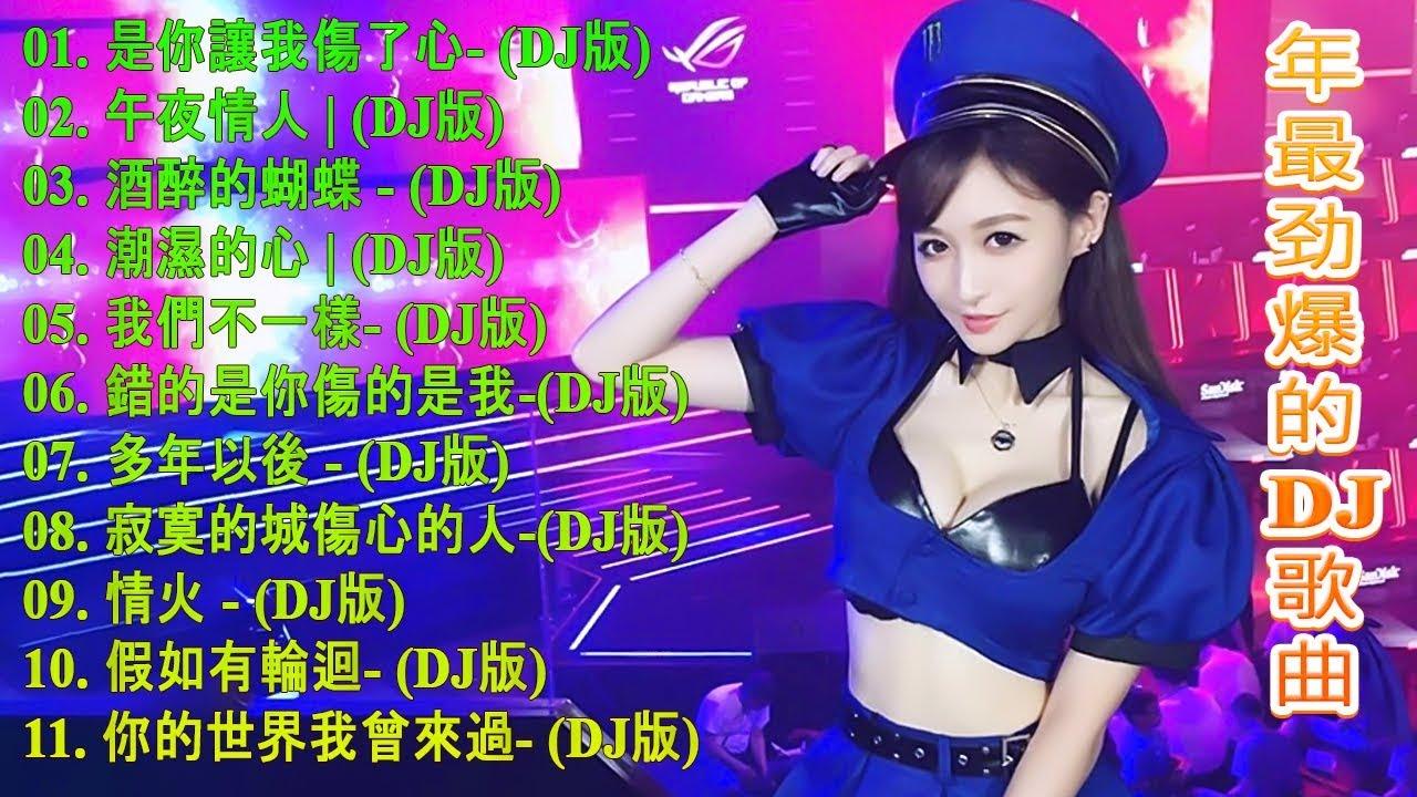 Chinese DJ 2020 高清新2020夜店混音 – 【2020 好聽歌曲合輯】- 年最劲爆的DJ歌曲【最強】Chinese DJ Remix-你听得越多-就越舒适愉快 – 娛樂 – 全女声超好