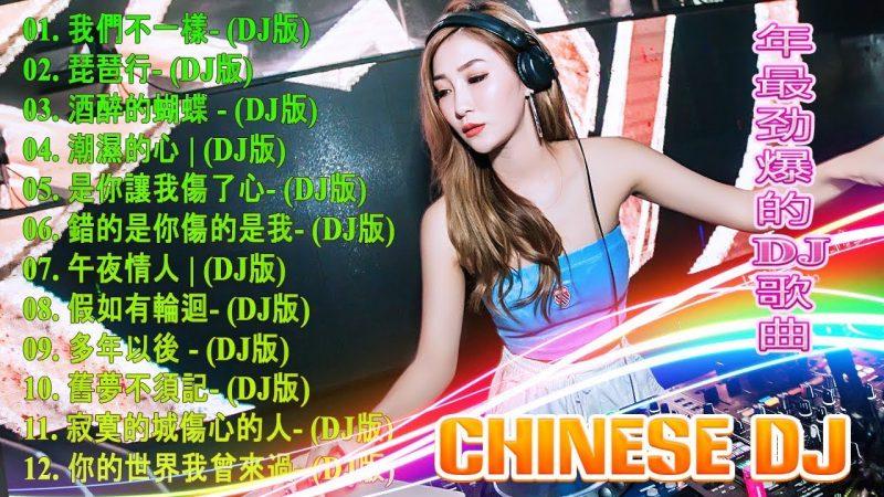 【最強】- 2020年 最Hits 最受歡迎 華語人氣歌曲 串燒 – 2020 年最劲爆的DJ歌曲 – 全中文DJ舞曲 高清 新2020夜店混音- Chinese DJ Remix -2020 慢摇串