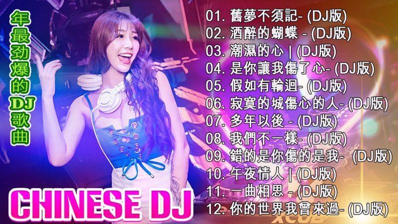 最新的DJ歌曲 2020-Chinese DJ (中文舞曲) 2020夜店舞曲 重低音-最受歡迎的歌曲2020年 –  Chinese DJ 2020 高清新2020夜店混音-你听得越多-就越舒适愉快