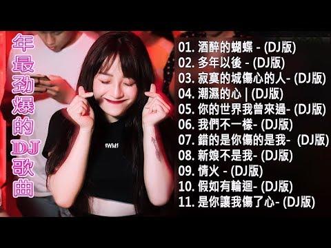 2020 年最劲爆的DJ歌曲 -【最強】Chinese DJ Remix – 2020年 最Hits 最受歡迎 華語人氣歌曲 串燒 – 全中文DJ舞曲 高清 新2020夜店混音 – 2020 慢摇串