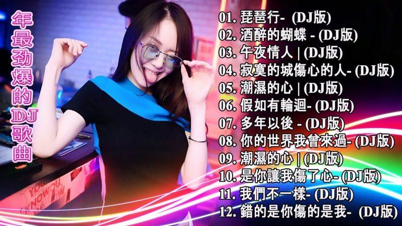 【最強】2020 年最劲爆的DJ歌曲 -Chinese DJ Remix – 2020年 最Hits 最受歡迎 華語人氣歌曲 串燒 – 全中文DJ舞曲 高清 新2020夜店混音 – 2020 慢摇串