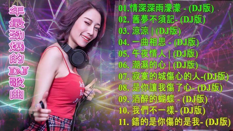 【最強】 2020年 最Hits 最受歡迎 華語人氣歌曲 串燒 -【2020 好聽歌曲合輯】2020 年最劲爆的DJ歌曲- Chinese DJ Remix -全中文DJ舞曲 高清 新2020夜店混音
