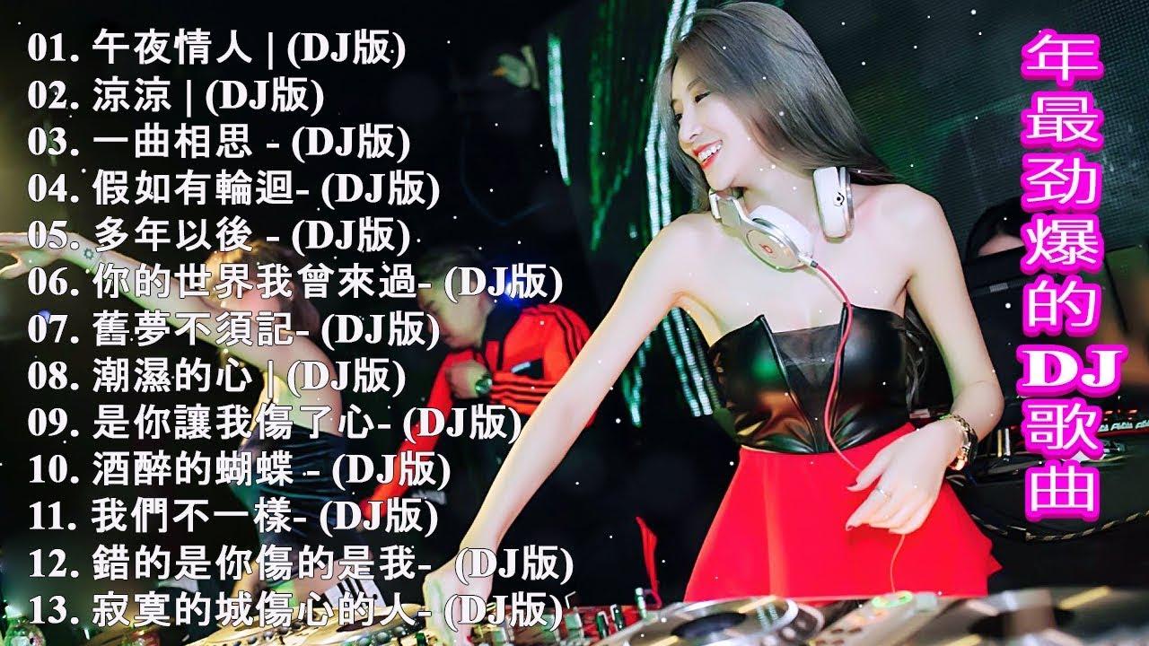 最新的DJ歌曲 2020- 2020夜店舞曲 重低音 – 最受歡迎的歌曲2020年 – Chinese DJ – 令人難忘的 年 (中文舞曲) – 你听得越多-就越舒适愉快 – 娛樂 – 全女声超好