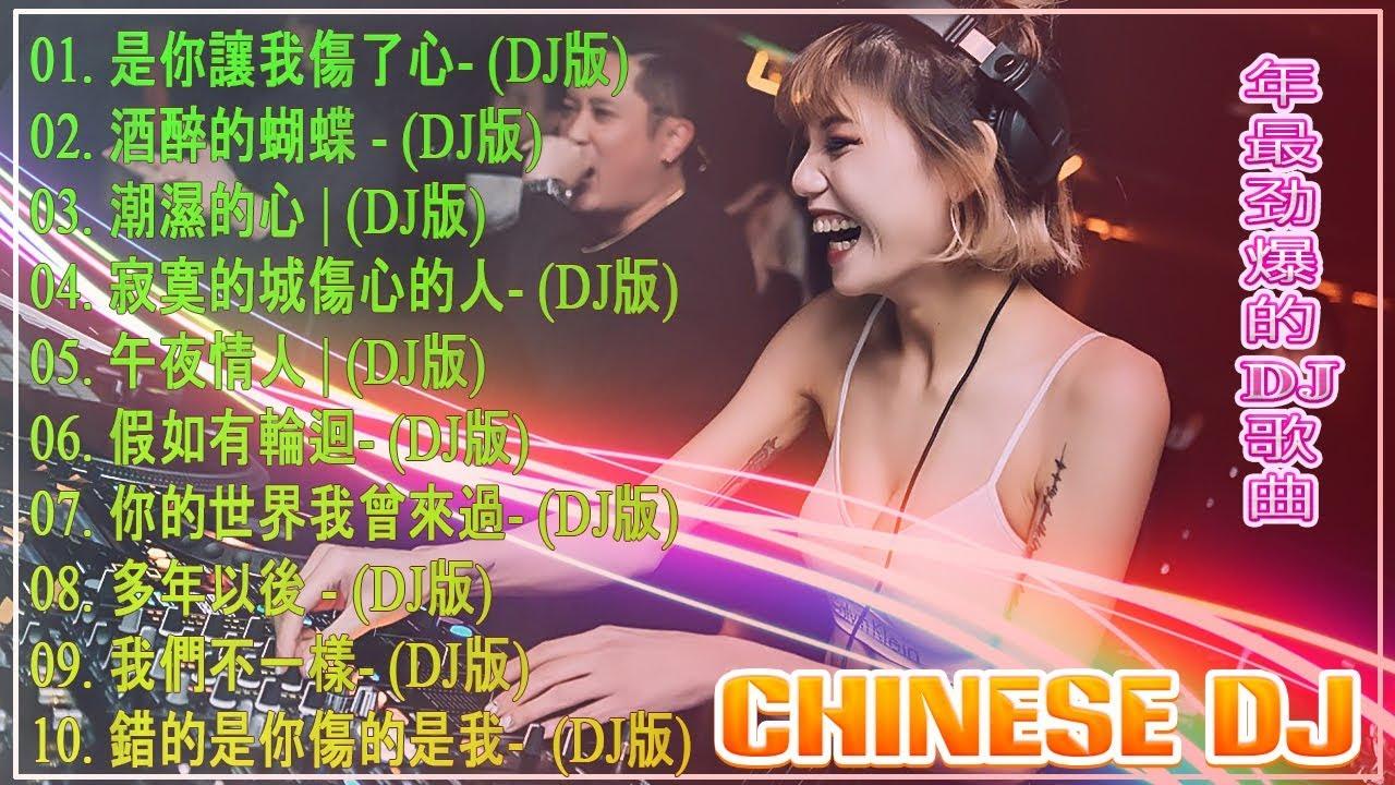 Chinese DJ-跟我你不配 全中文DJ舞曲 高清 新2020夜店混音-年最劲爆的DJ歌曲- (2020 好聽歌曲合輯) – 2020流行华语歌曲 Chinese pop song
