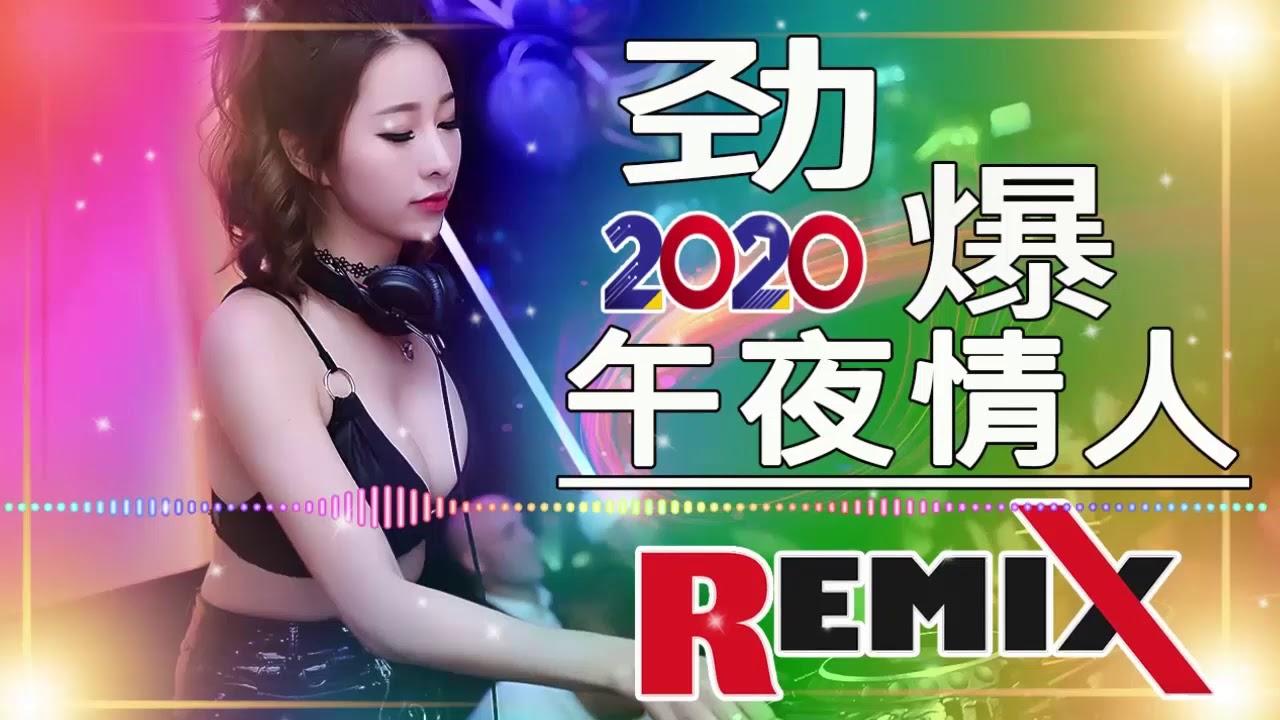 最好的音樂 chinese dj【午夜情人〤酒醉的蝴蝶〤潮濕的心〤…】- Chinese DJ 2020 高清新2020夜店混音- 中文慢摇串烧- 2020年最劲爆的DJ歌曲 – 2020夜店舞曲
