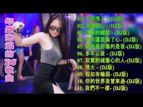 Chinese DJ – 最新的DJ歌曲 2020 -最受歡迎的歌曲2020年 – 令人難忘的 年 (中文舞曲)- 中国最好的歌曲 2020 DJ 排行榜 中国 – 你听得越多-就越舒适愉快 – 娛樂