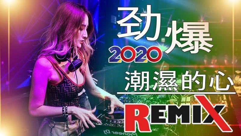 【2020 好聽歌曲合輯】Chinese DJ 2020高清新2020夜店混音 – 年最劲爆的DJ歌曲- 2020流行华语歌曲 Chinese pop song – Chinese DJ Remix