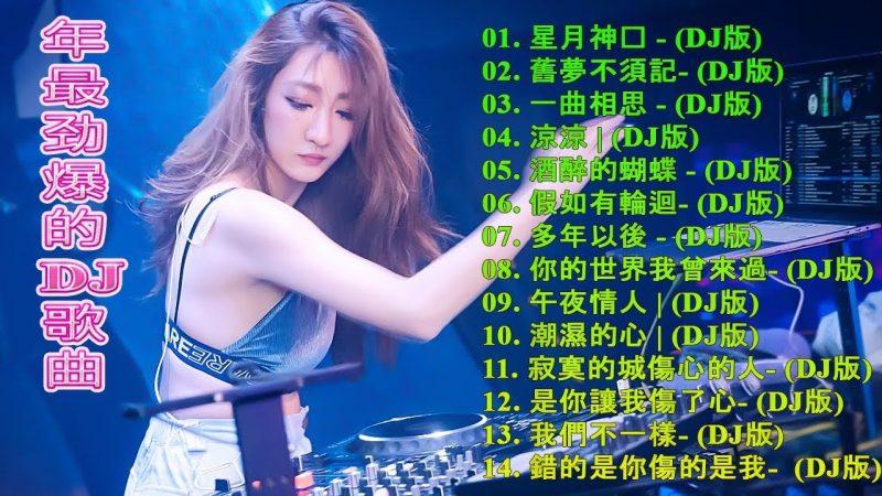 2020 年最劲爆的DJ歌曲 -Chinese DJ – (2020 好聽歌曲合輯)-跟我你不配 全中文DJ舞曲 高清 新2020夜店混音- 2020流行华语歌曲 Chinese pop song