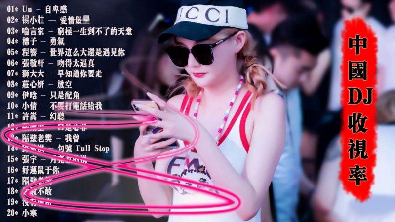 2020夜店舞曲 重低音 – 2020年 最Hits 最受歡迎 華語人氣歌曲 阿冗 – 你的答案✘楊小壯 – 孤芳自賞✘下山✘en – 嚣张 – 2020年最劲爆的DJ歌曲- 2020全中文舞曲串烧