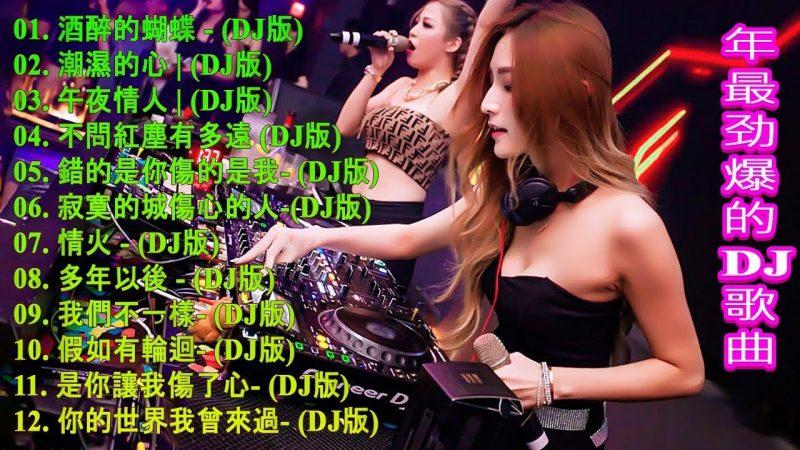 2020年 最Hits 最受歡迎 華語人氣歌曲 串燒 -【酒醉的蝴蝶〤潮濕的心〤…】年最劲爆的DJ歌曲 – 最好的音樂 chinese dj-Chinese DJ 2020 高清新2020夜店混音