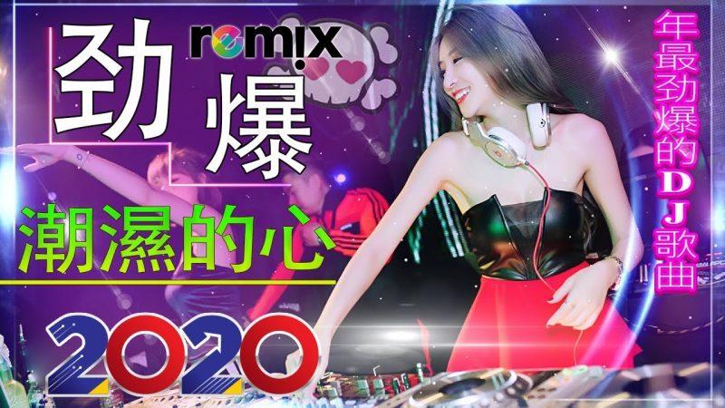 【潮濕的心〤 酒醉的蝴蝶…】 2020年最劲爆的DJ歌曲 – 2020夜店舞曲 重低音-最好的音樂 chinese dj- Chinese DJ 2020 高清新2020夜店混音 – 中文慢摇串烧