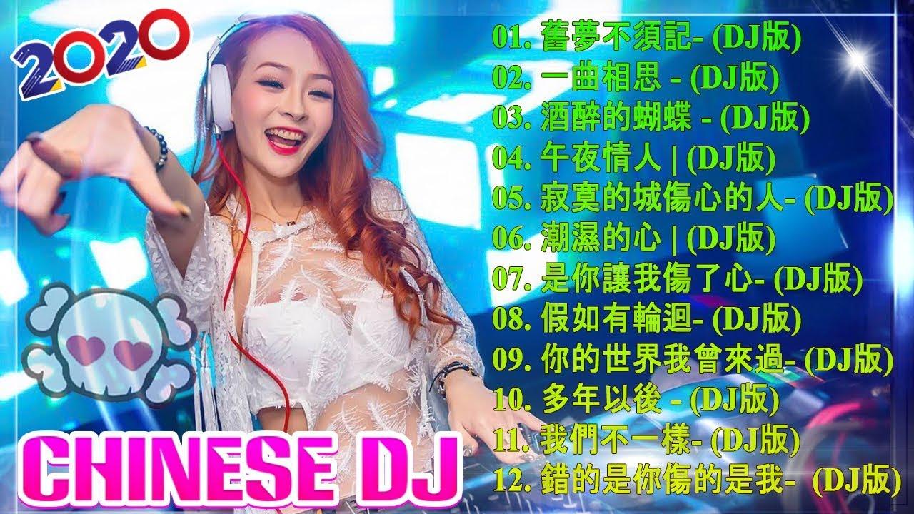舞曲串烧 2020 Chinese DJ- (中文舞曲)中国最好的歌曲 2020 DJ 排行榜 中国 -跟我你不配 全中文DJ舞曲 高清 新2020夜店混音- 年最劲爆的DJ歌曲-Chinese DJ