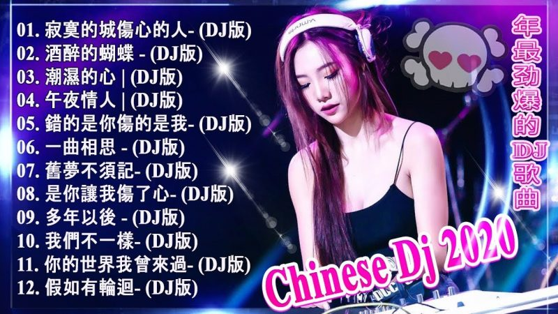 最新的DJ歌曲 2020【2020 好聽歌曲合輯】- 最受歡迎的歌曲2020年 – Chinese DJ (中文舞曲) Chinese DJ 2020 高清新2020夜店混音-你听得越多-就越舒适愉快